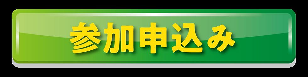 申込ボタン_アートボード 1.png