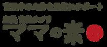 ママの素ロゴ横-01.png