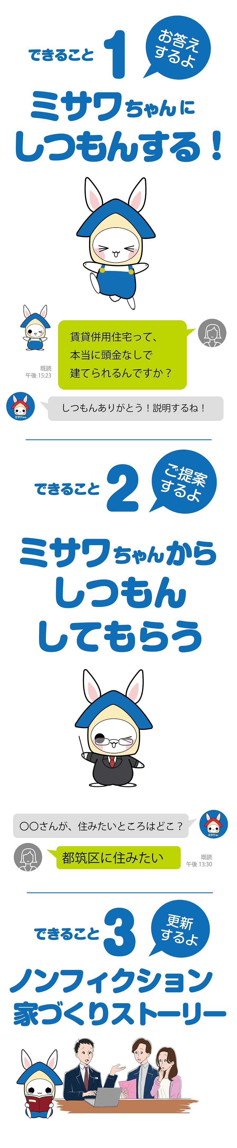 misawachan3b.jpg