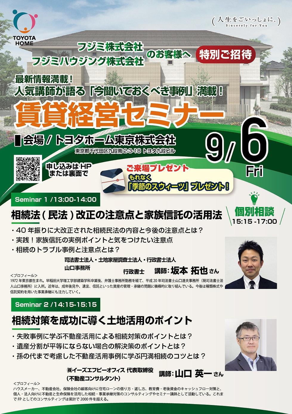 トヨタホームセミナー0906フジミ様-01.jpg