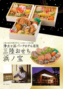 おせち-01.jpg