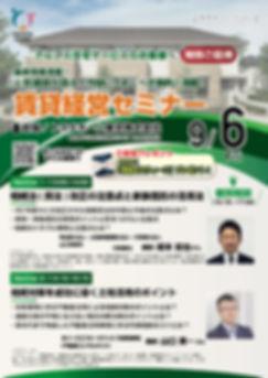 トヨタホームセミナー0906アルプス住宅サービス様-01.jpg