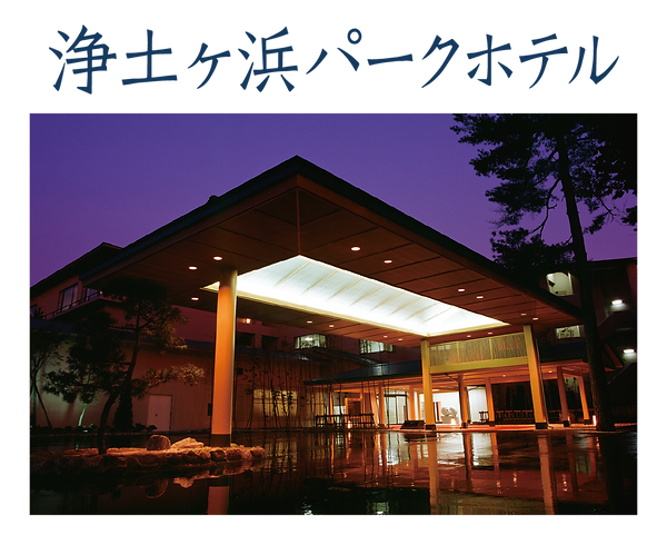 浄土ヶ浜ホテル-01.png