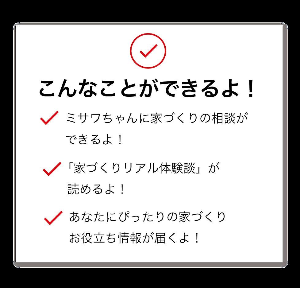 misawachan2-01.png