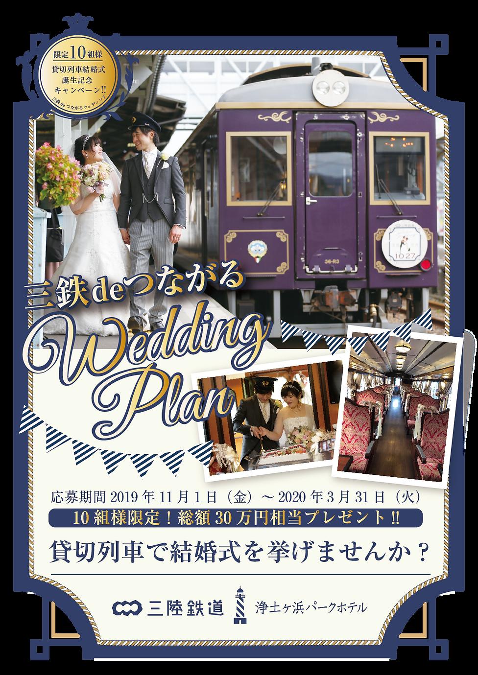 三鉄1-01.png