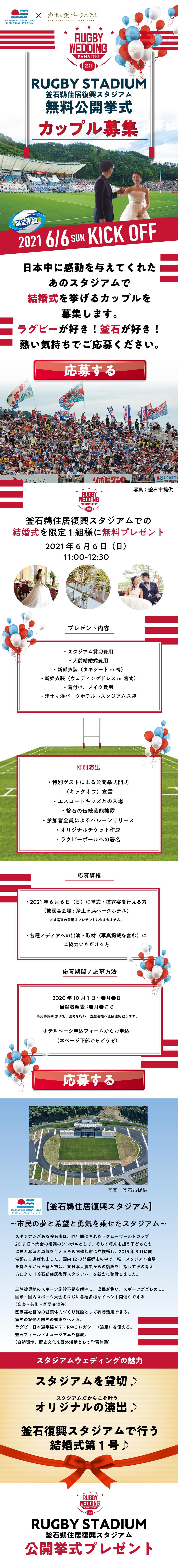 ラグビースタジアム公開挙式LP最新.jpg