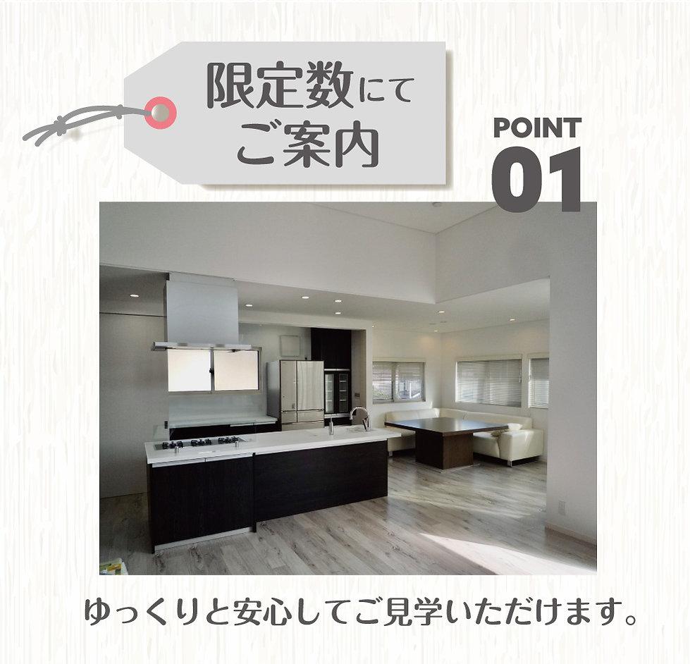 完成宅見学会LP2.jpg