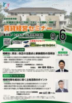トヨタホームセミナー0906-01.jpg