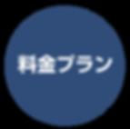 料金プラン-01.png