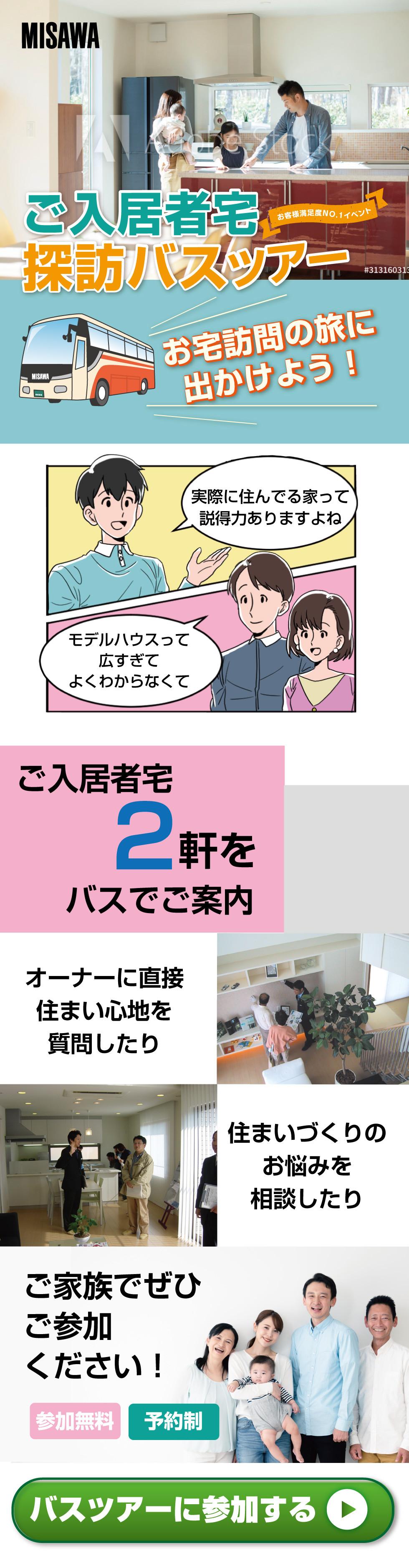 ご入居者宅探訪バスツアーLP.jpg