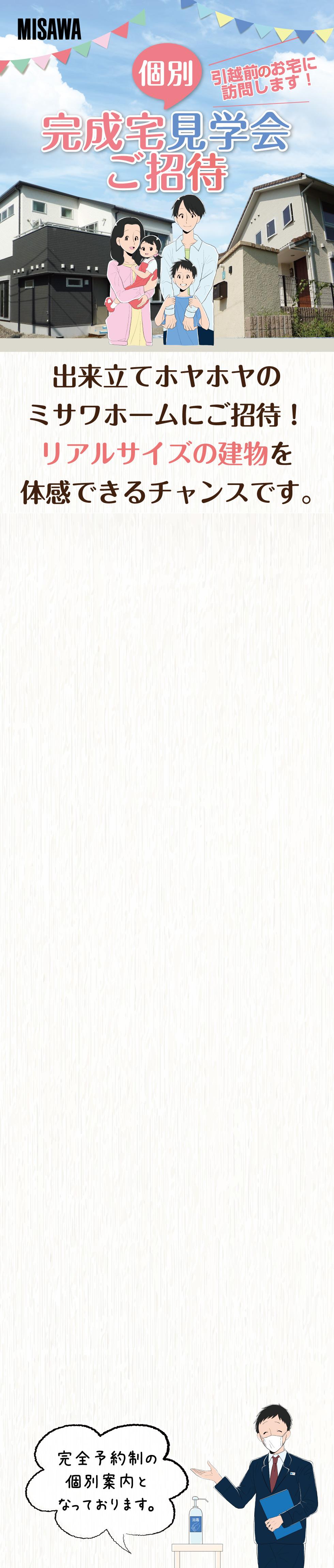 完成宅見学会LP1.jpg