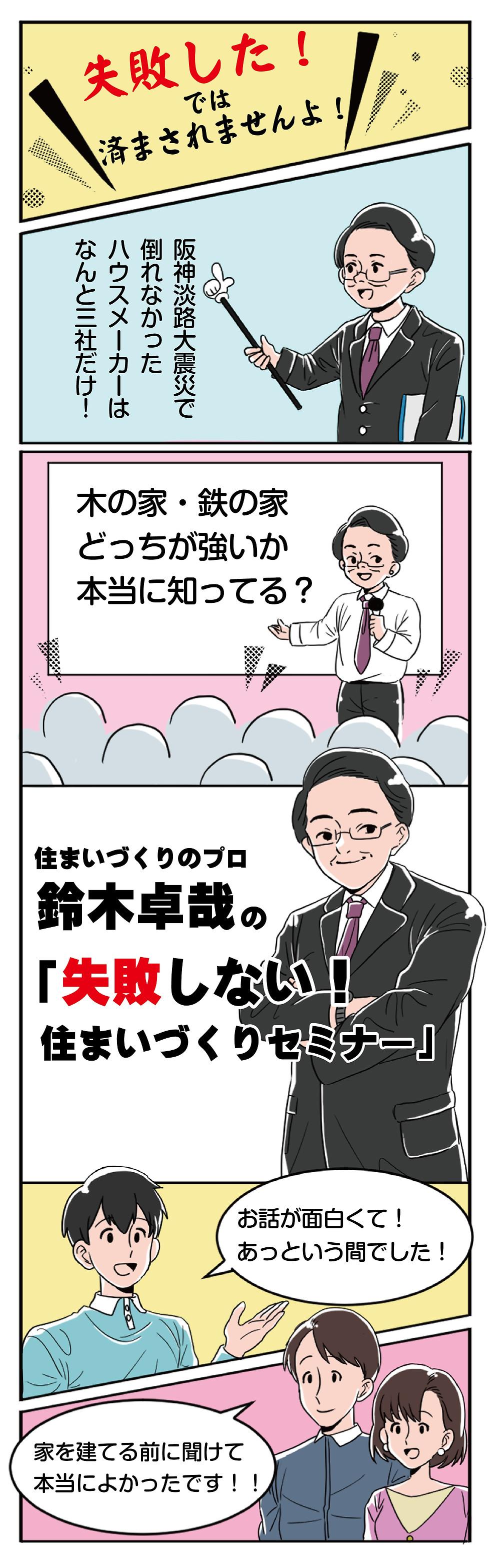 鈴木セミナーLP-01.jpg