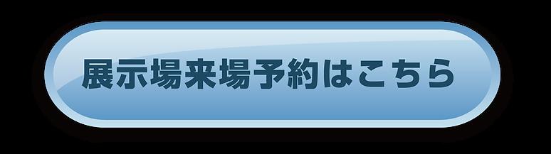 来場予約LP5-01.png