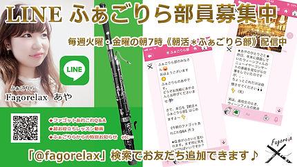 【最新改定】LINE宣伝用.jpg