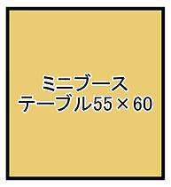 ミニブース図形.jpg