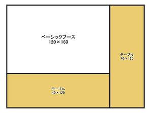 ベーシックブース図形.jpg