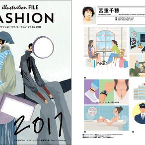 ファッションイラストレーション・ファイルに掲載されました