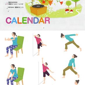 カレンダーにイラスト掲載