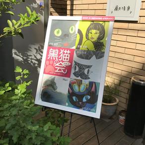 黒猫の会 vol.1 無事終了しました。
