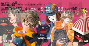 黒猫の会Vol.4延期のお知らせ