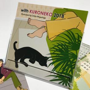 with KURONEKO 2018 カレンダー販売サイトのお知らせ