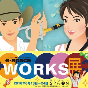 E-SPACE WORKS展始まりました。