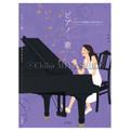 ピアノも、歌も(アルソ出版発行)