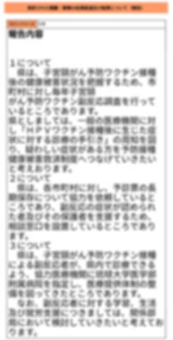沖縄県議 陳情3-3.jpg