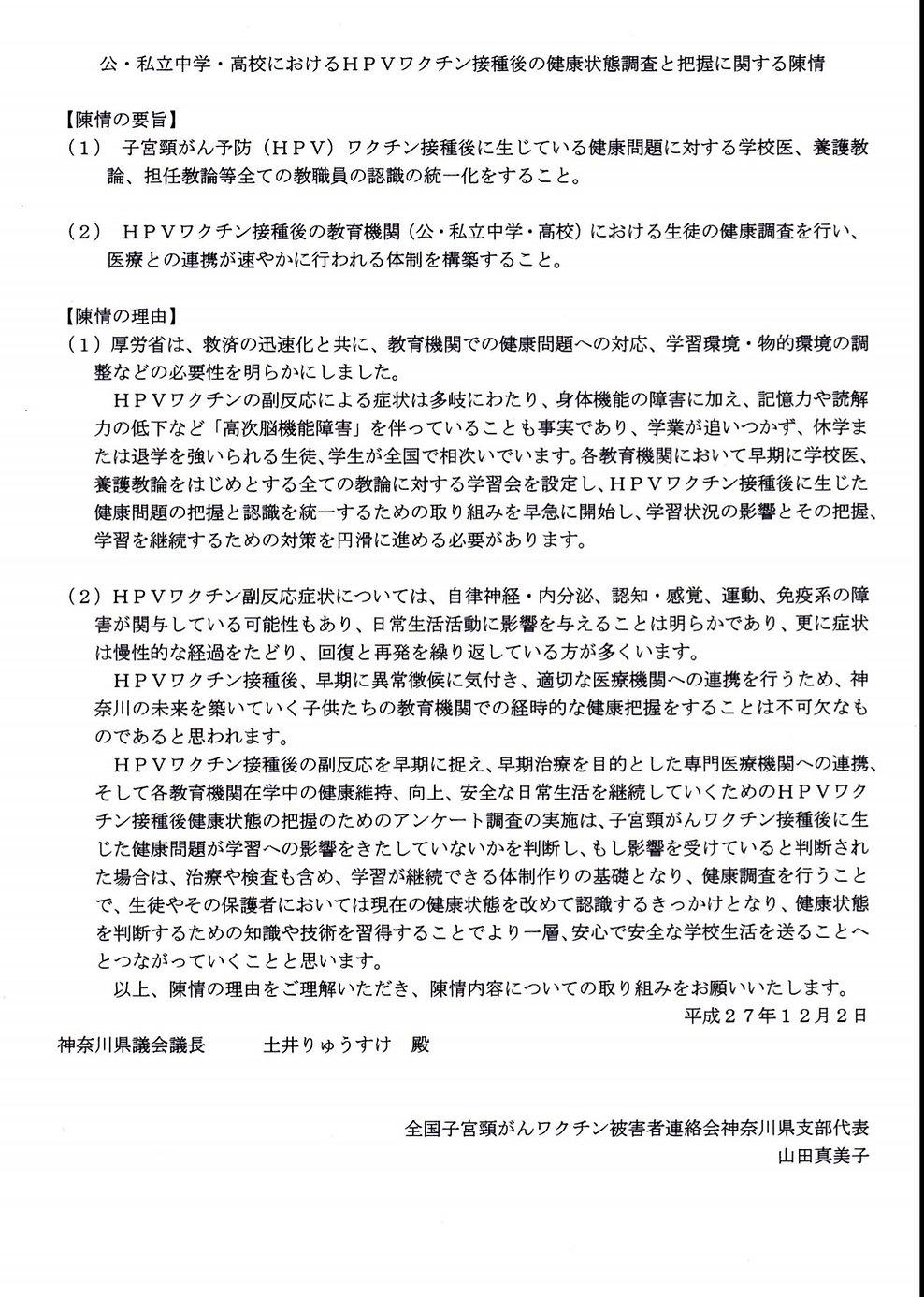 2015.12中学高校調査神奈川陳情.jpg