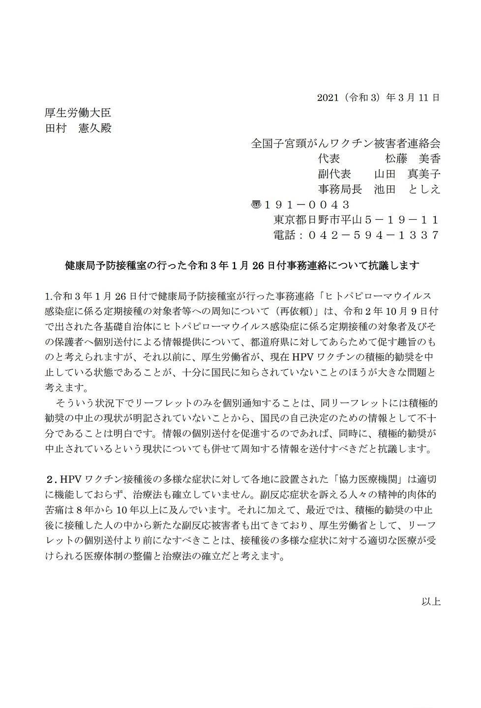 2021.3.11厚労相への抗議.jpg