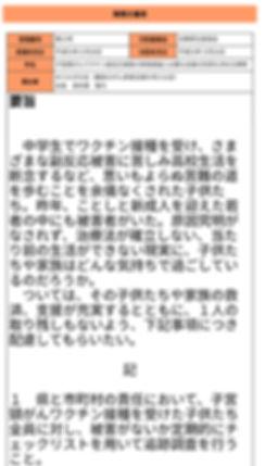 沖縄県議 陳情1-3.jpg