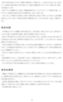 原告⑪‐2.jpg