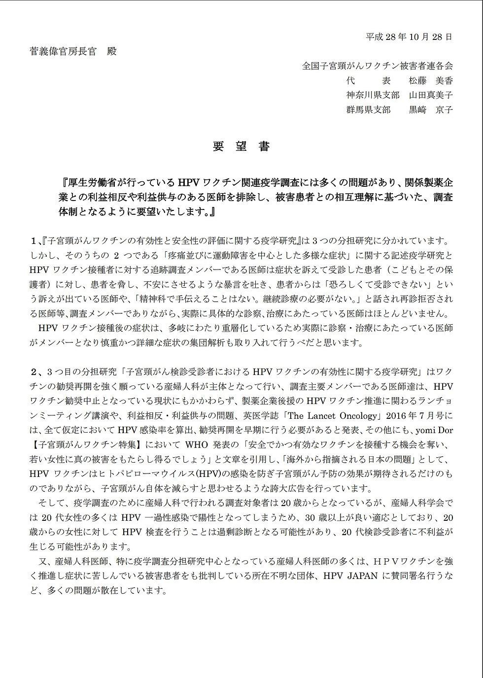 菅義偉官房長官2016.10要望書.jpg