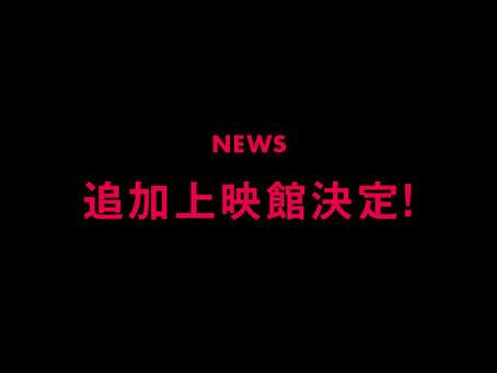 2019.8.15 [thu]  New schedule! @KYOTO @YAMAGATA
