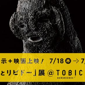 2019.7.18 [thu] TALK EVENT @tokyo