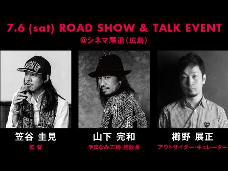 2019.7.6 [sat] TALK EVENT @hiroshima