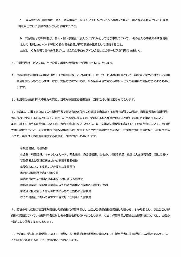 修正版_C作業場利用規約9.jpg
