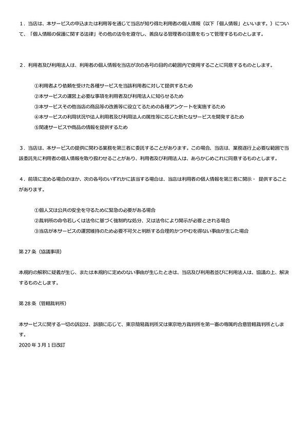 0301改訂版_C作業場利用規約.14pdf.jpg