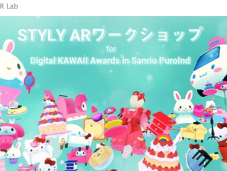 【外部主催】STYLY ARワークショップ for Digital KAWAII Awards