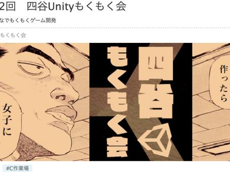 第2回四谷Unityもくもく会