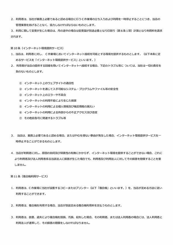 再修正版_C作業場利用規約06.jpg