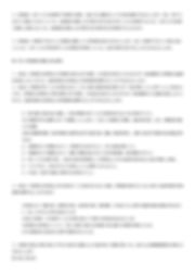 修正版_C作業場利用規約11.jpg