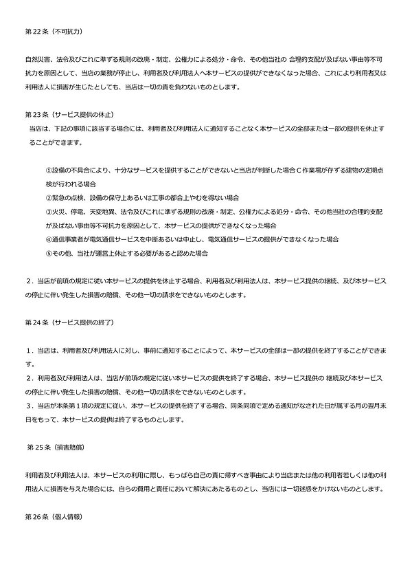 0301改訂版_C作業場利用規約13.jpg