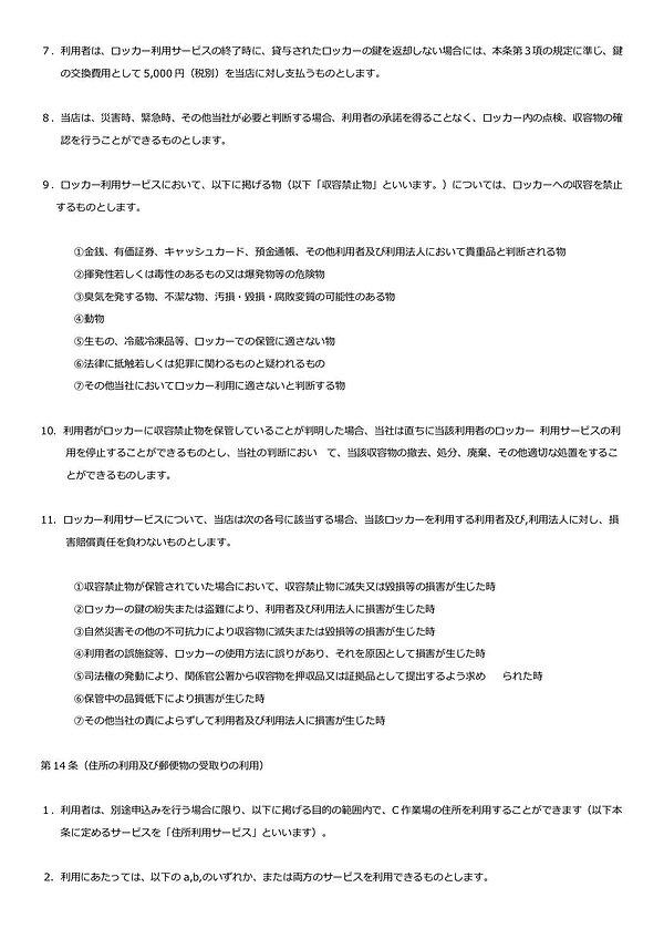 修正版_C作業場利用規約8.jpg
