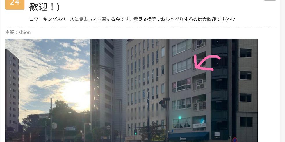 4/24(土)[新宿御苑前]がやがやと勉強する会(テーマ自由、初心者歓迎!)