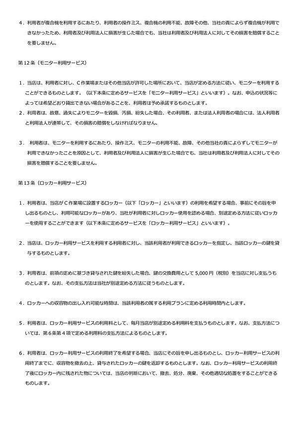 修正版_C作業場利用規約7.jpg