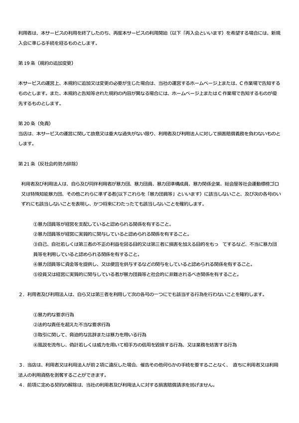 修正版_C作業場利用規約12.jpg
