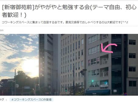 【お知らせ】9月の勉強会は10月に延期となりました。