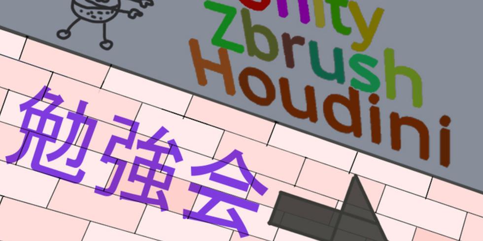 【中止】Unity(プログラミング).Zbrush.Houdini(CG関係)の勉強会