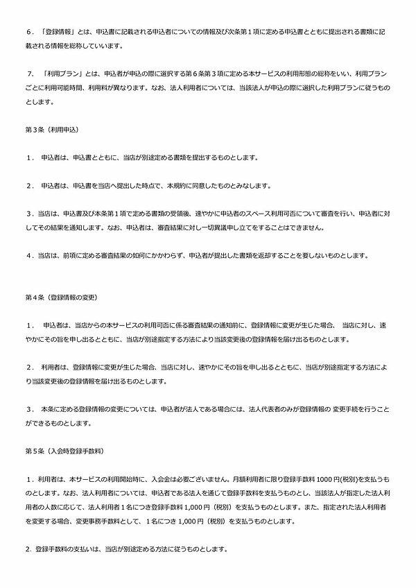 修正版_C作業場利用規約3.jpg